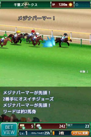 春競馬シーズン真っ盛り!スマホ向け競馬ゲーム特集(後編)