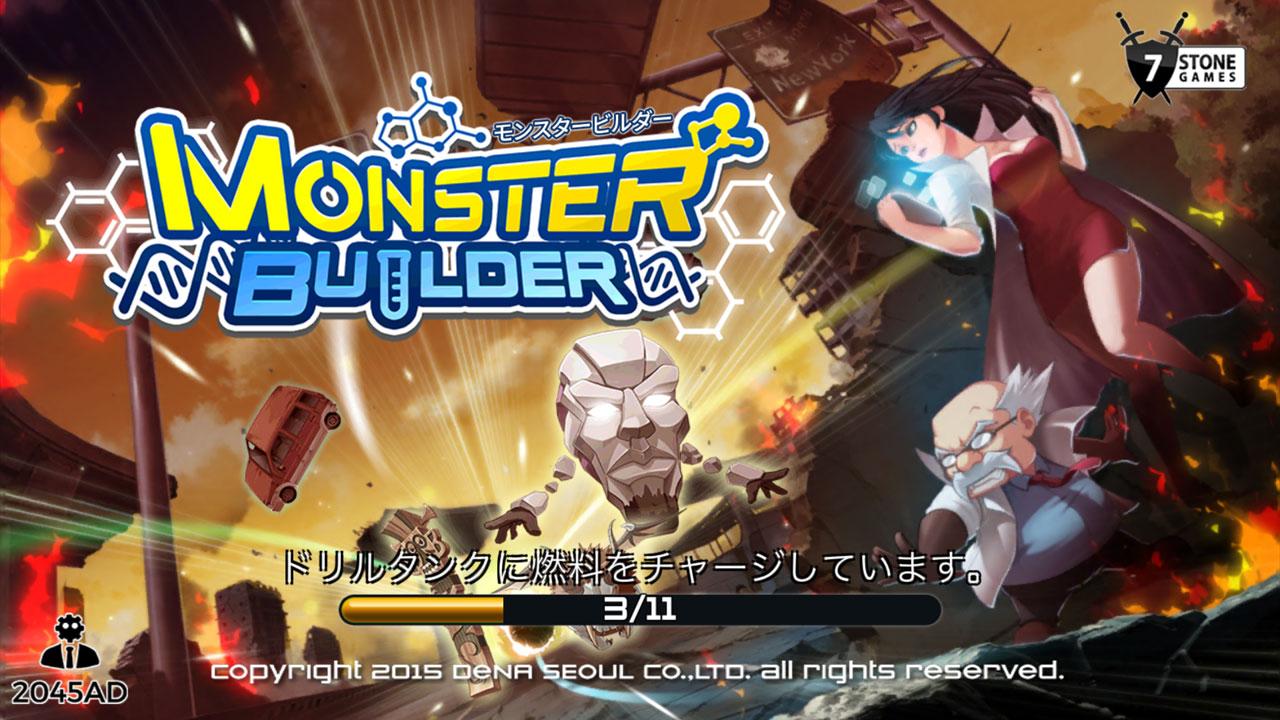 モンスタービルダー【ゲームレビュー】
