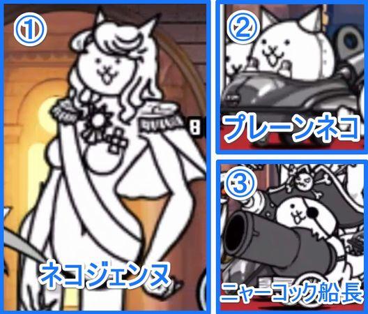にゃんこ大戦争【攻略】: 6月限定ステージ「禁断の花嫁」を無課金編成で攻略
