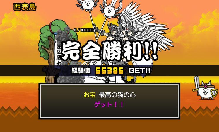 にゃんこ大戦争【攻略】: 日本編第3章「西表島」を基本キャラクターで無課金攻略
