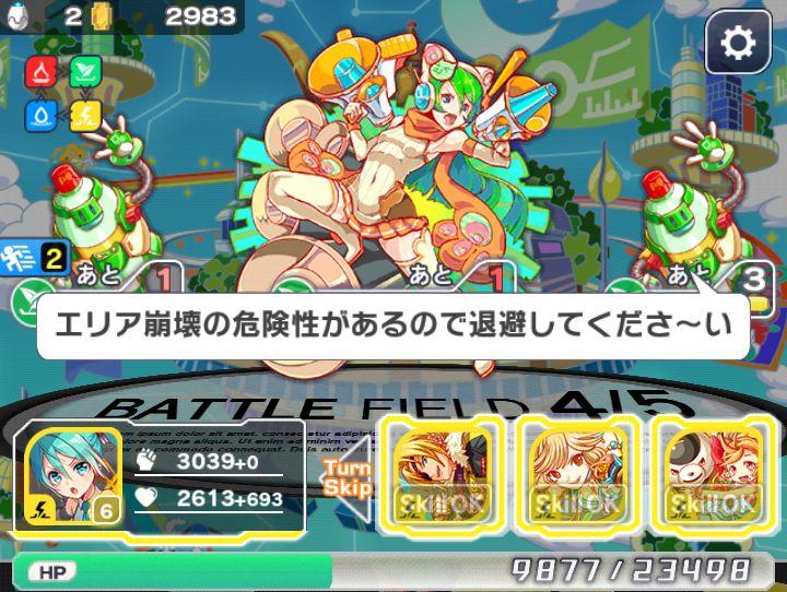 クラッシュフィーバー【攻略】: ウィザード級クエスト「ジーナ襲来!」ノーコン攻略