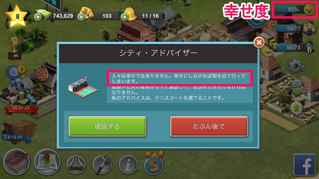City Island 4: シムライフ・タイクーン【ゲームレビュー】