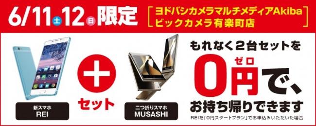 FREETEL「REI 麗」と「MUSASHI」が2台0円で持ち帰り可能! 「+1キャンペーン」が今週末に開催