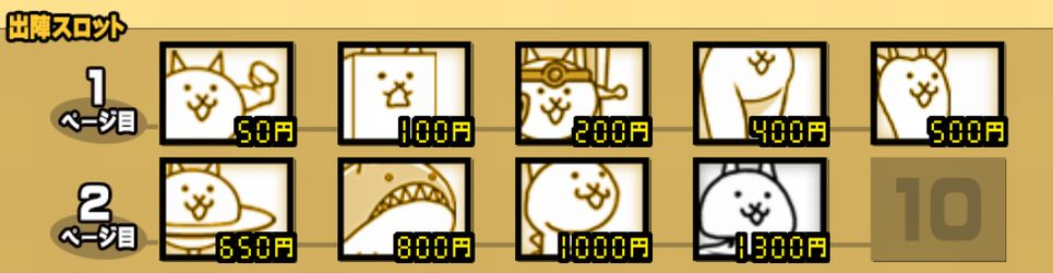 にゃんこ大戦争【攻略】: 日本編第1章「宮城県」を基本キャラクターで無課金攻略