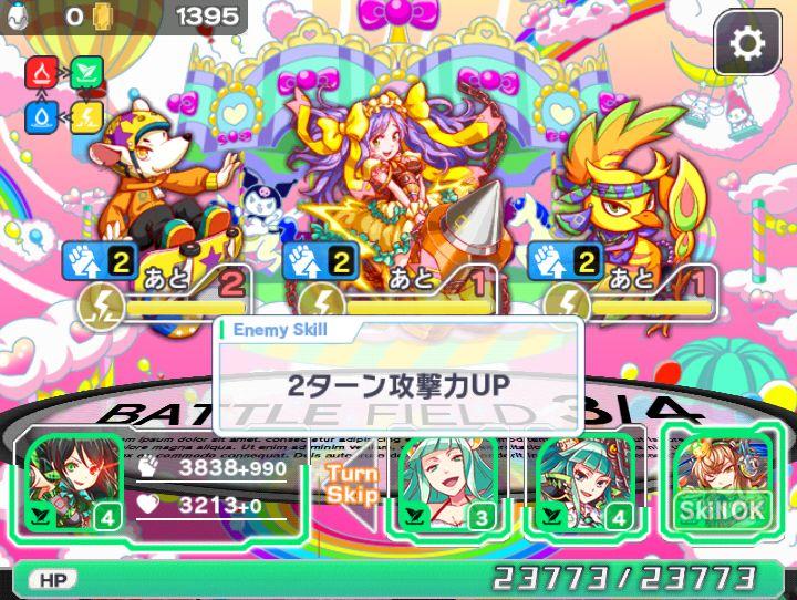 クラッシュフィーバー【攻略】: サンリオキャラクターズコラボイベント「ニムダのおきにいり♪」(サンリオニムダ)超級周回攻略