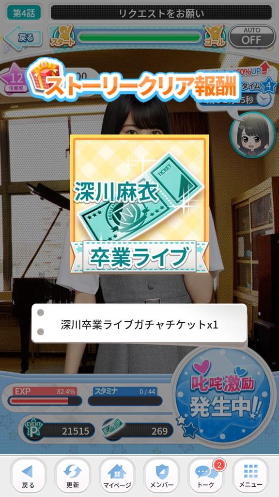 乃木恋【攻略】:イベント「ありがとう、まいまい~乃木坂回想中~」上位ランクインのコツ