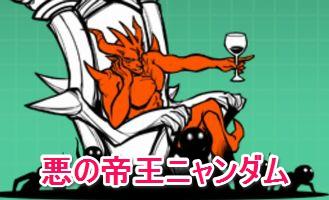 にゃんこ大戦争【攻略】: 日本編第2章「西表島」を基本キャラクターで無課金攻略