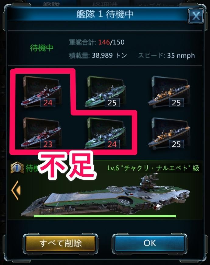 Battle Warships