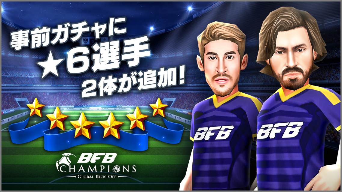 『BFB Champions~Global Kick Off~』が6月29日にサービス開始! 世界98カ国での配信も決定