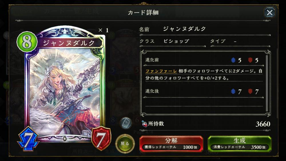 シャドウバース(Shadowverse)【ゲームレビュー】