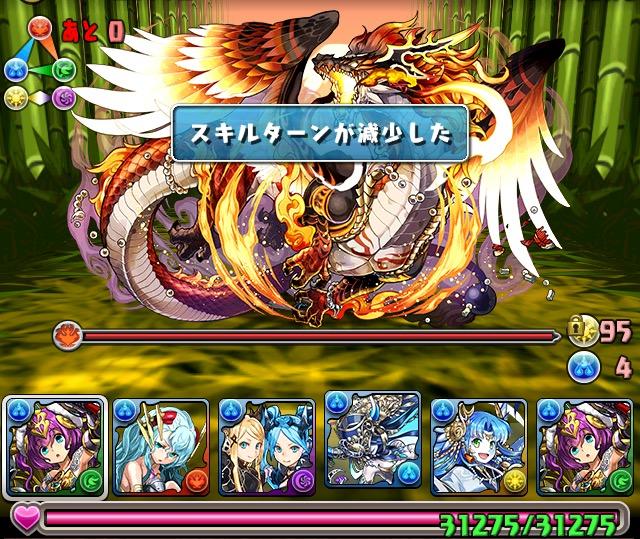 パズドラ【攻略】: 「緋空の転界龍」超地獄級 スクルドパーティー周回攻略