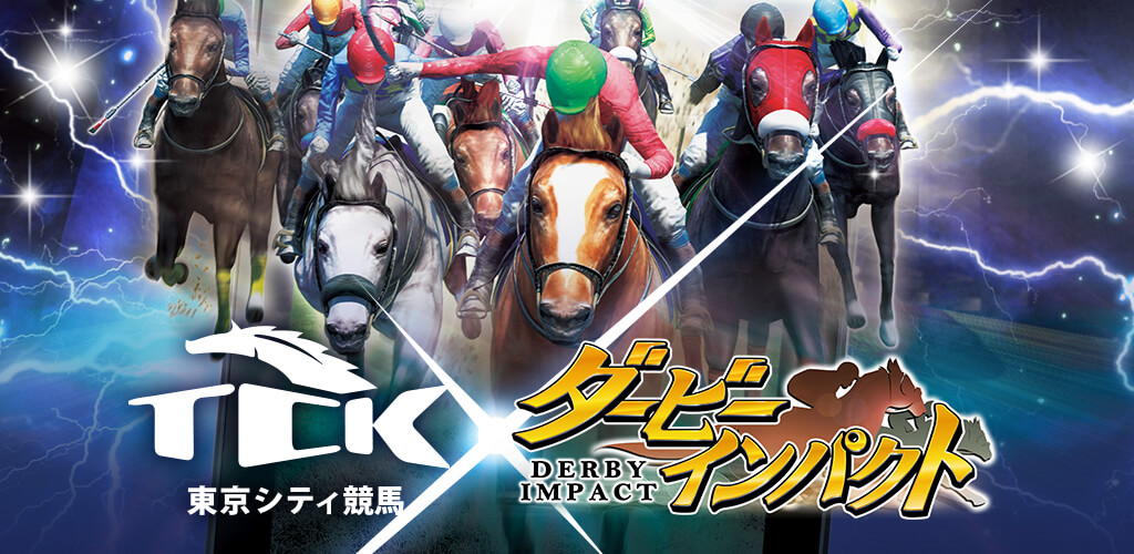 『ダービーインパクト』が東京シティ競馬とコラボイベント! 最新VR技術を利用した乗馬体験も