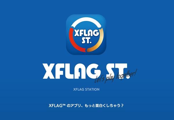 エクステ   XFLAG Station