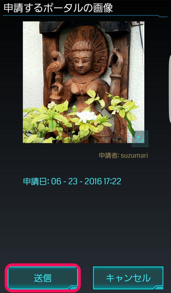 【Ingressアハ体験】第23回: Galaxy S7 edgeのカメラでポータル写真を申請してみる