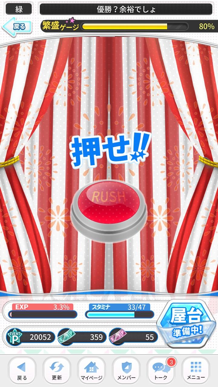 乃木恋【攻略】:イベント「燃えろ乃木坂魂!! 炎の運動会!?」上位ランクインのコツ