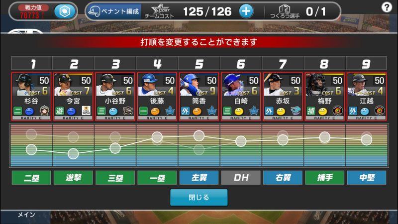 野球つく!!【ゲームレビュー】
