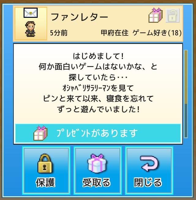 ソーシャル夢物語【ゲームレビュー】