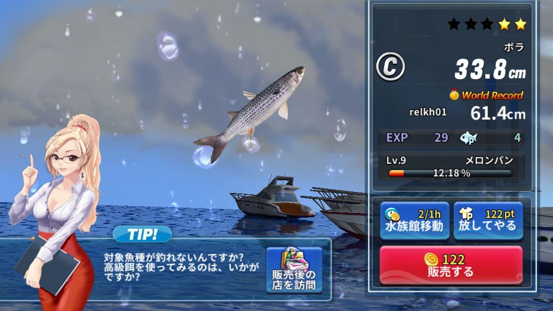 1,2,3 釣り : ワールドツアー【ゲームレビュー】