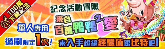 『クラッシュフィーバー』台湾・香港・マカオ版が100万DLを突破! 記念キャンペーンが開催