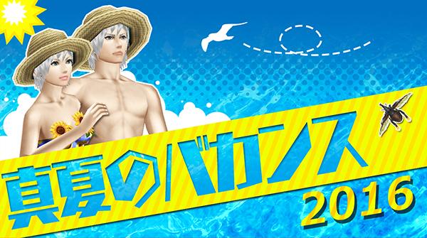 『ステラセプトオンライン』で限定装備「リゾートハット」をゲットできる「真夏のバカンス」が開催!