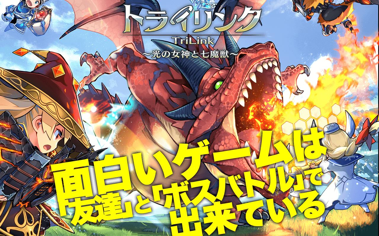 『トライリンク 光の女神と七魔獣』に新装備「槍」と新難易度「真」が登場!