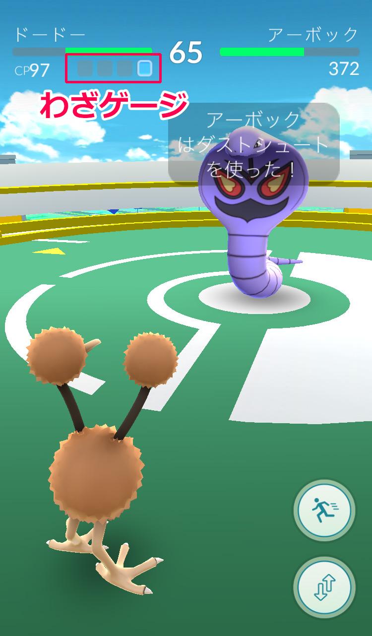 ポケモンgo【攻略】: ジムバトルの詳細と勝利のコツ   appliv games