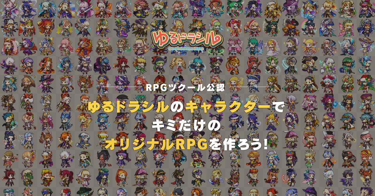 『ゆるドラシル』のキャラクターを『RPGツクールMV』に!オリジナル素材を無料で配布