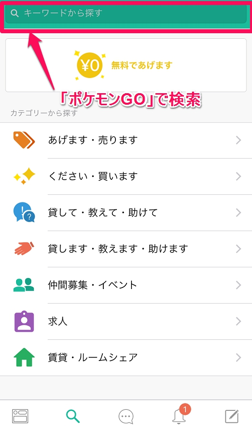 iOS版先行『メルカリ アッテ』にポケモンGOのカテゴリーが!