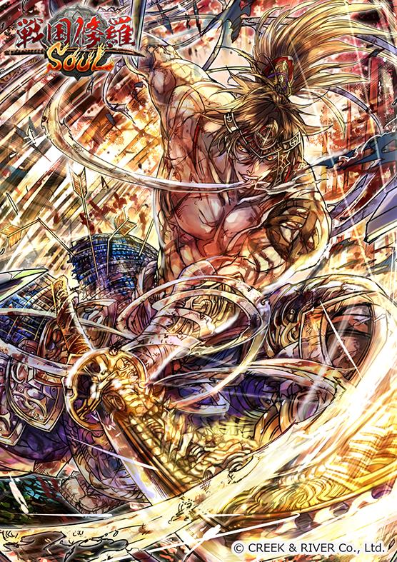 『戦国修羅SOUL』で「四國白金ガチャ」開催!星5の超強力武将を手に入れるチャンス