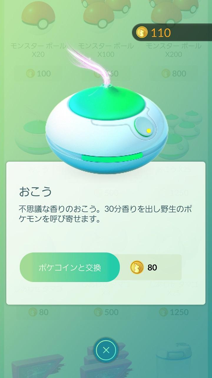 ポケモン go ルアー 効果
