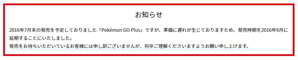 ポケモンGOプラスが2016年9月に発売延期