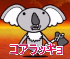 にゃんこ大戦争【攻略】: レジェンドストーリー「メラメラカルデラ」を基本キャラクターで無課金攻略