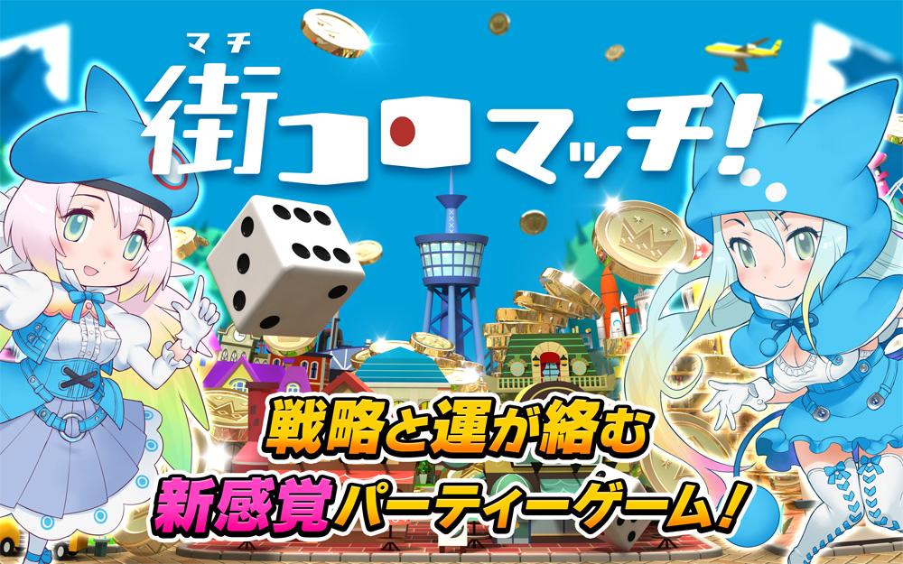 『街コロマッチ!』のAndoroid版がリリース! チーム応援キャンペーンもスタート
