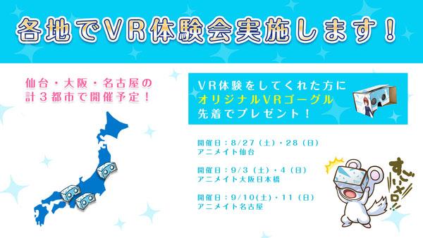 『オルタナティブガールズ』のVR体験会が仙台・大阪・名古屋で開催! オリジナルVRゴーグルのプレゼントも