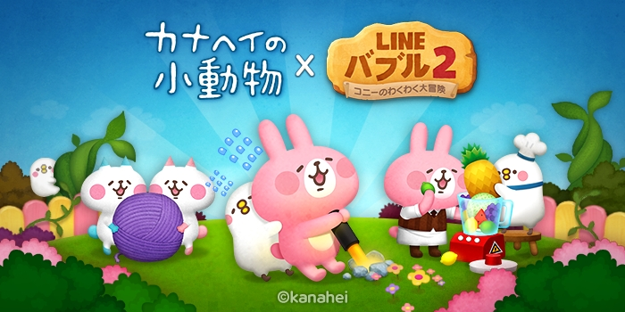 『LINE バブル2』で人気イラストレーター「カナヘイ」の動物たちが登場するコラボ企画が開催!