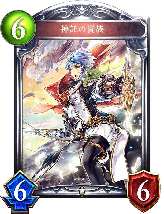 シャドウバース【攻略】:2Pickで使える全カードを評価!ビショップ編