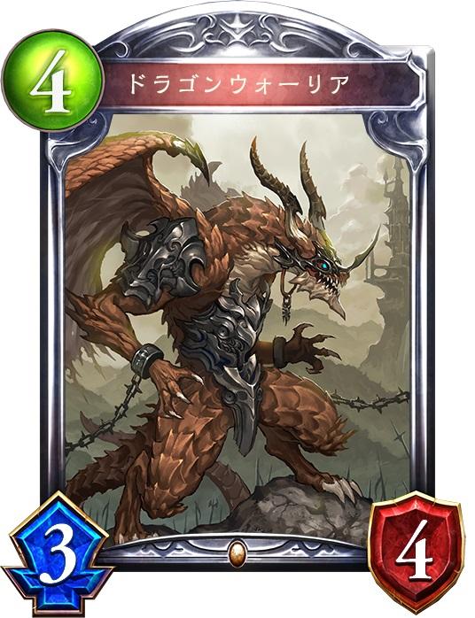 シャドウバース【攻略】:2Pickで使える全カードを評価!ドラゴン編