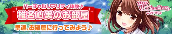 『ガールフレンド(仮)』に新モード! VRで楽しめる「3D版椎名心実のお部屋」が登場!