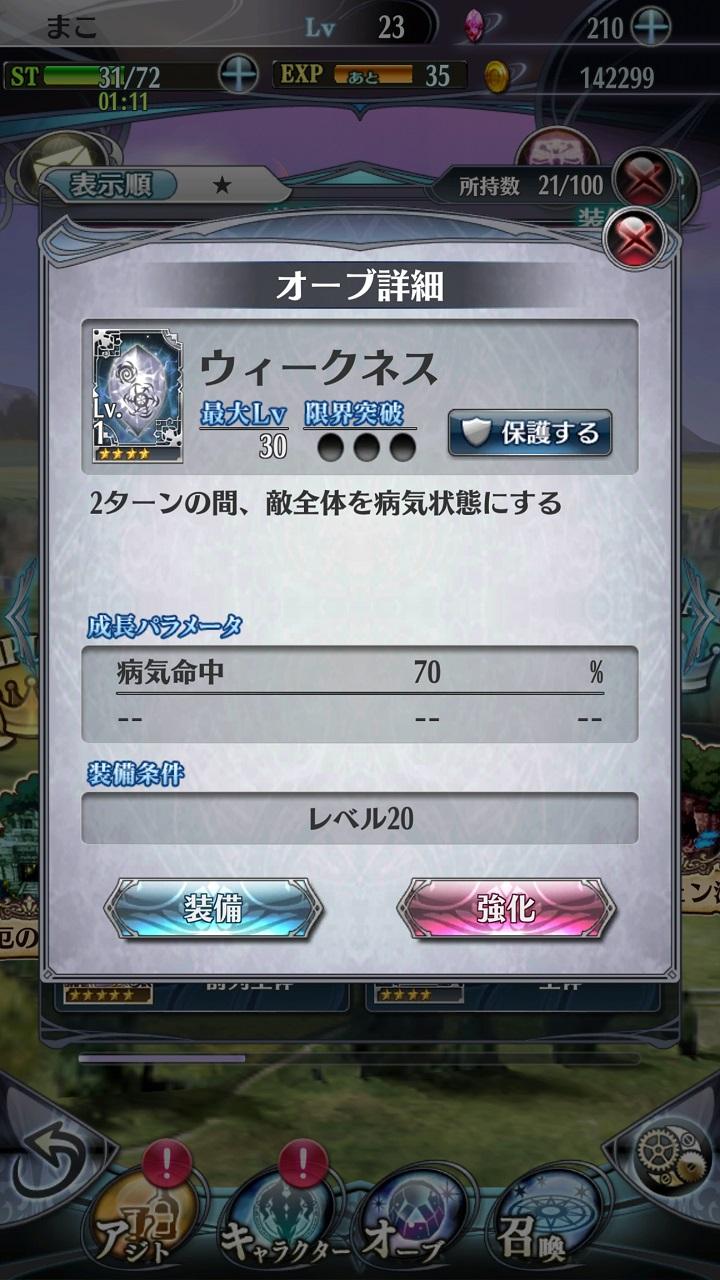 メギド72【攻略】: ストーリーで入手できるおすすめキャラクターと育て方