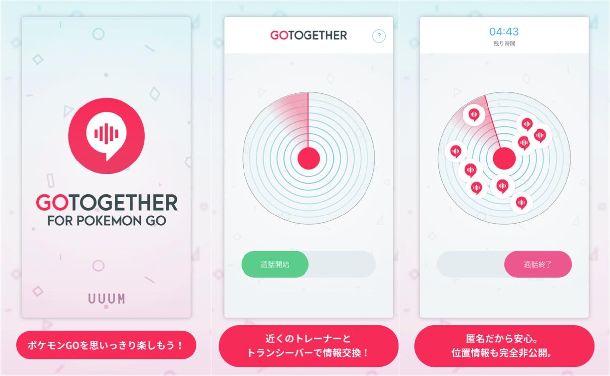 ポケモンgo』専用チャットアプリ『go together』のandroid版がリリース