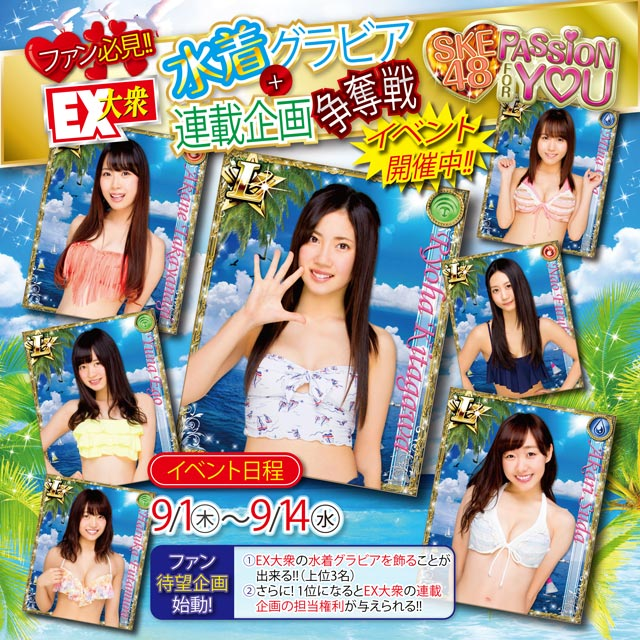 『SKE48 Passion For You』と『EX大衆』のコラボ企画「水着グラビア&2ヶ月連載リクエストバトル」!