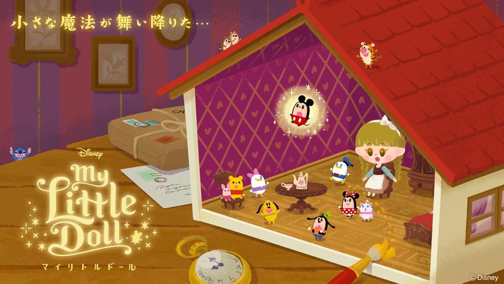 『ディズニー マイリトルドール』がリリース! かわいいディズニーの仲間たちとお部屋をデコレーション
