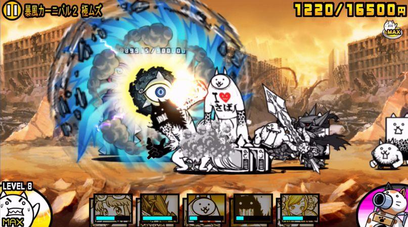 にゃんこ大戦争【攻略】: 「極ムズカーニバル2」ステージ「暴風カーニバル2 極ムズ」を攻略