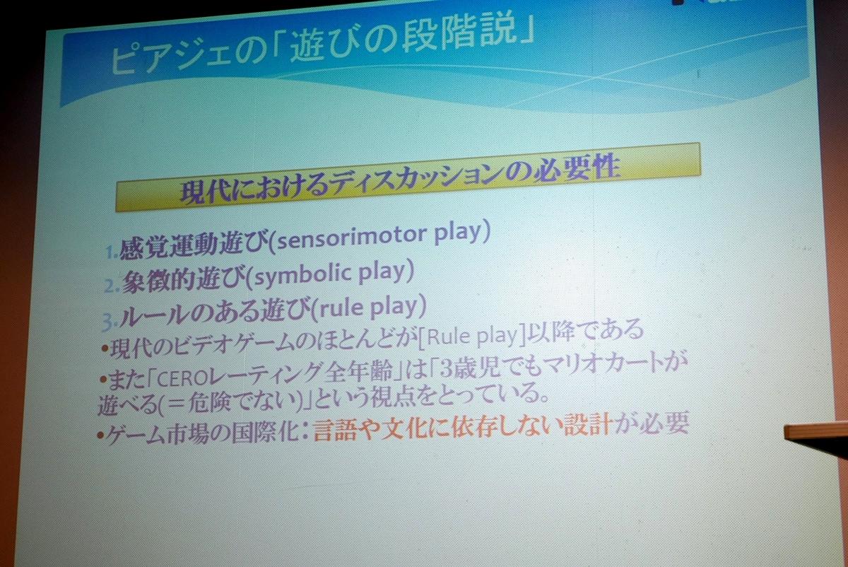 【Ingressアハ体験】第28回: 横須賀で位置情報ゲームの講演イベントに参加!リアルワールドゲームの活用について考え、学んだ日