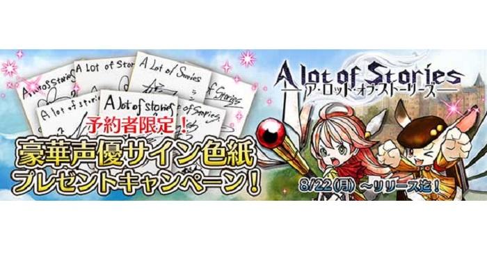a lot of stories にて声優 今井麻美さんの出演が決定 サイン色紙
