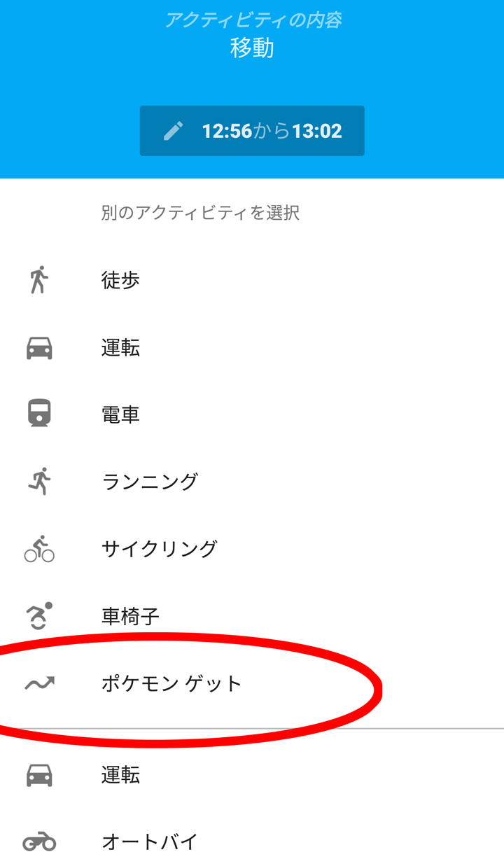 『ポケモンGO』を遊んだら行動記録を残そう!Google Mapのタイムラインに専用オプションが追加