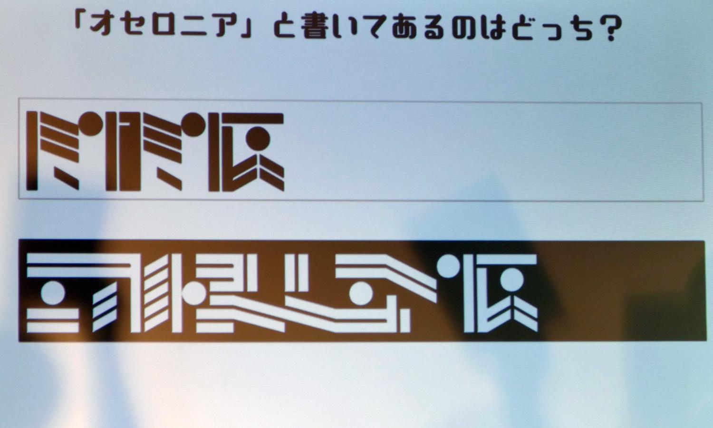 関西のオセロニアンの激闘が展開された「集え!オセロニアンの宴 2016 秋  in 大阪」