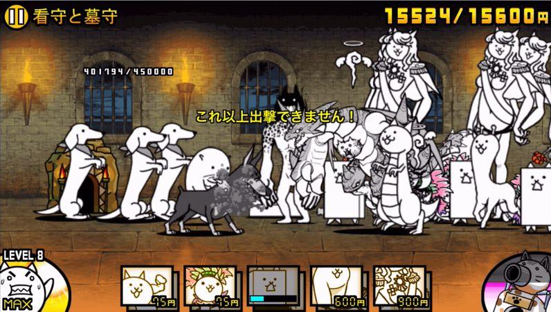 にゃんこ大戦争【攻略】: レジェンドストーリー「看守と墓守」を基本キャラクターで無課金攻略