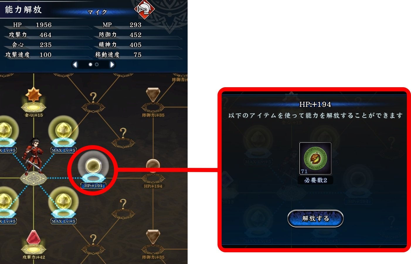 追憶の青【攻略】:序盤からできる効率的キャラクター育成法