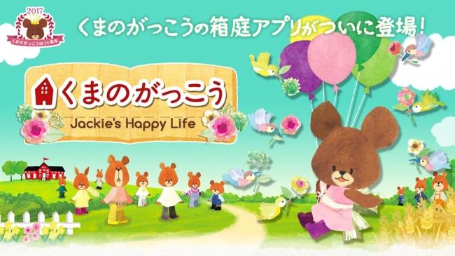『くまのがっこう   Jackie's Happy Life    』の事前登録がスタート! 人気絵本を原作とした箱庭SLG